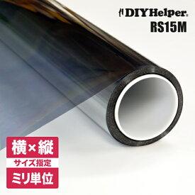 マジックミラー 遮光シート 窓 ガラスフィルム 遮熱フィルム ミラー RS15M ロール巾1524mm 断熱フィルム 遮熱 断熱 飛散防止 フィルム オーダーカット ハーフミラー 日よけ DIY