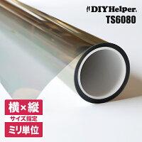 TS6080遮熱フィルム窓フィルムUVカット