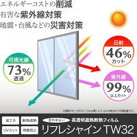 リフレシャインTW32【遮熱フィルム】