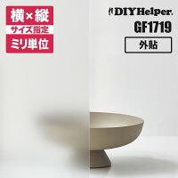【目隠し外貼り】GF1719窓ガラスフィルム