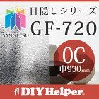 GF720目隠しフィルム