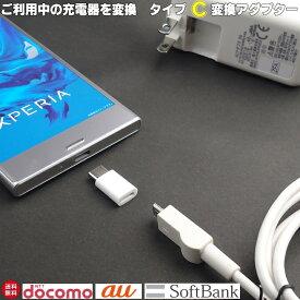 タイプC Xperia XZ充電 あす楽【SO-01L】TypeC 変換アダプタ USB2.0【Type-C】【Galaxy S9】【SH-01L 変換】【充電】【so01l変換】【変換】【コネクタ】【タイプC 充電】【SO-03L】【タイプC 変換】【TYPEC】【エクスペリア充電】【SO-01L充電】送料無料