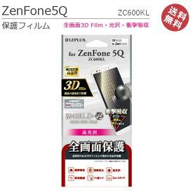 選べる配送 送料無料 ZenFone5Q ZC600KL 保護フィルム SHIELD G HIGH SPEC FILM 全画面3DFilm 光沢 衝撃吸収 ゼンフォン スマホ スマートフォン SIMフリー ASUS エイスース 液晶保護 ZenFone5QZC600KL[LP-ZF5QFLGFL]