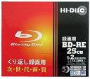 【繰り返し録画】ブルーレイディスク 5枚組HI DISC BD-RE 2X 1-2倍速対応 【02P03Dec16】