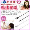 ◆◆◆iPhone iPad 대응 USB2. 0 케이블 A Lightning MFi 인증 2 m[BSIPC11UL20]