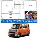 Daihatsu-wake-la700s