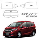 Honda-freed-gb5gb6
