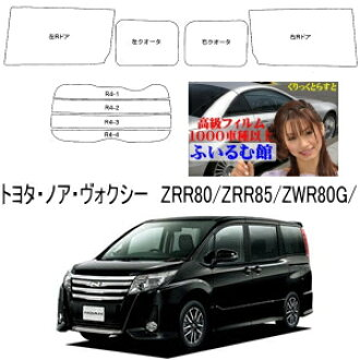 Toyota Noah and Voxy models already cut film (each color of fire-sale type )
