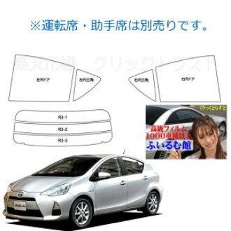 Toyota Aqua (NHP10) categorized already cut film (fire-sale type each colour)