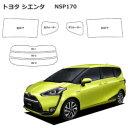 Toyota-sient-nsp170b