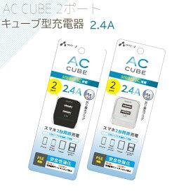 宅配便 充電 電源 AC 2個 2台 コンセント 2ポート 2.4A キューブ型充電器 充電器 iPhone スマートフォン 携帯電話 ポータブルゲーム機 USB扇風機 USB充電 アイフォン 持ち運び 便利 折りたたみ 収納[AKJ-CUBE2]
