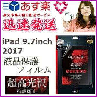 ◆◆◆iPad 2017 9.7inch保护膜高光泽SHIELD G HIGH SPEC FILM[LP-IPP9FLGSSP]