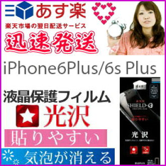 ◆◆◆iPhone6Plus iPhone6sPlus[5.5英寸型号]专用的保护膜[SHIELD、G HIGH SPEC FILM]光泽[LP-I6SPFLG]