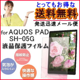 ★ 伟大的交易出售 ★ ★ AQUOS 垫 [SH-05 G]-唯一液晶保护薄膜垫 [制造日本],[MH-SH05GPFT]