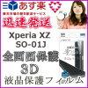 """◆ ◆ ◆ Xperia XZ 等-01 [LP-XPXZFLGFL] J 保护""""盾 G 高规格电影""""全屏幕 3D 电影和光泽"""