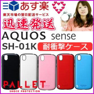 ◆◆◆AQUOS sense SH-01K耐衝撃混合情况PALLET[LP-AQSHVC]