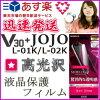 ◆◆◆V30+ L-01 K JOJO L-02 K LGV35 보호 필름 「SHIELD G HIGH SPEC FILM」타카미츠늪[LP-L01KFLG]