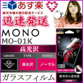 ◆◆◆MONO MO-01K玻璃胶卷高光泽G1 0.33mm[LP-M01KFG]
