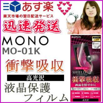 ◆◆◆MONO MO-01K保护膜高光泽打击吸收[LP-M01KFLGSAS]