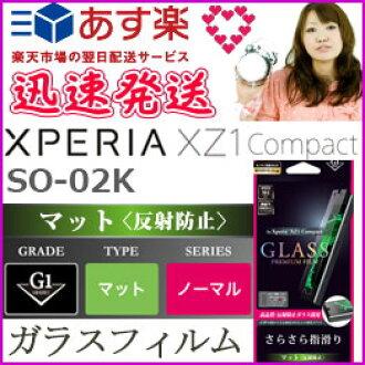 ◆◆◆XperiaXZ1 Compact SO-02K玻璃胶卷垫子反射防止G1 0.33mm[LP-XPXC1FGM]