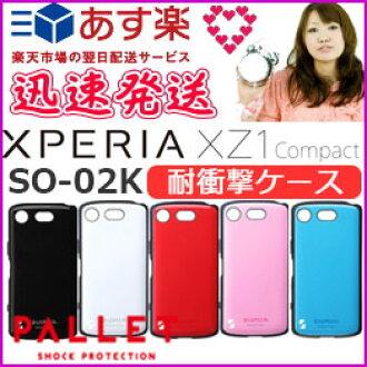 ◆◆◆XperiaXZ1 Compact SO-02K耐衝撃混合情况PALLET[LP-XPXC1HVC]