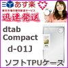 """◆◆◆dtab Compact d-01J情况清除""""CLEAR SOFT""""[LP-D01JTNCL]"""
