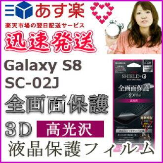 "◆◆◆Galaxy S8 SC-02J保护膜""SHIELD G HIGH SPEC FILM""满屏保护3D Film光泽打击吸收[LP-GS8FLGFL]"