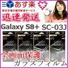 ◆◆◆Galaxy S8+SC-03J玻璃胶卷满屏保护R高光泽[LP-GS8PFGR]