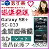 "◆◆◆Galaxy S8+SC-03J保护膜""SHIELD G HIGH SPEC FILM""满屏保护3D Film垫子打击吸收[LP-GS8PFLMFL]"