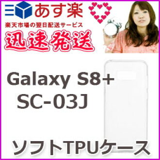"◆◆◆Galaxy S8+SC-03J情况清除""CLEAR SOFT""[LP-GS8PTNCL]"