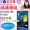 ◆◆◆arrows Be F-05J液晶保护玻璃胶卷光泽型0.33mm[GlassFilm][MH-F05JFG]