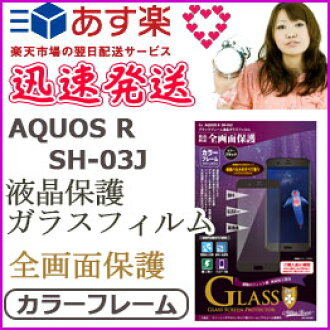 ◆◆◆AQUOS R SH-03J液晶玻璃胶卷满屏保护彩色框架光泽[MH-SH03J]