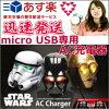 ◆ ◆ ◆ 星球大战微型 USB 连接器交流充电单元 2A [PG-DAC349-351]