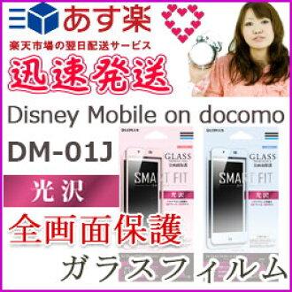 ◆◆◆Disney Mobile on docomo DM-01J玻璃胶卷满屏保护SMART FIT光泽[LP-DM01JFGG]