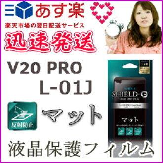 ◆◆◆V20 PRO L-01J isaiBeat LGV34保护膜垫子[LP-L01JFLM]