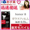 ◆◆◆honor 8玻璃胶卷GLASS PREMIUM FILM光泽0.33mm[LP-RHWH8FG]