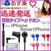 ◆◆!耳机与麦克风和音量控制器为智能手机