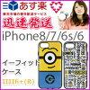 ◆◆◆iPhone8 iPhone7 iPhone6s iPhone6情况小开怪盗gurushirizu[MINI-61]