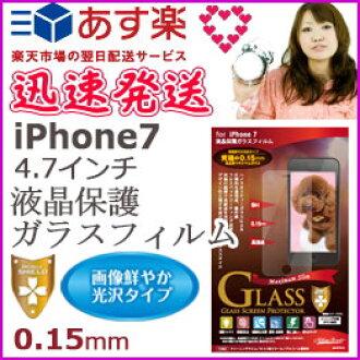 ◆ ◆ ◆ iPhone7 4.7 英寸液晶保护加固玻璃膜光泽键入 0.15 毫米 [MH-IP7FG15]