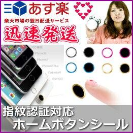 ◆あす楽◆送料無料◆iFinger Button 指紋認証対応 ホームボタンシール 2枚セット【iPhone6s】【iPhone6sPlus】【iPadmini3】【iPadair2】【iPhone6】【iPhone6Plus】【iPhone5s】【M's Select】【02P03Dec16】[MS-IFVB2]