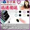 ◆ ◆ ◆ iFinger 按钮指纹认证首页密封两件套 [MS-IFVB2]