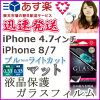 ◆◆◆iPhone8 iPhone7 4.7英寸玻璃胶卷垫子反射防止蓝光cut 0.33mm[LP-I7SDFGMB]