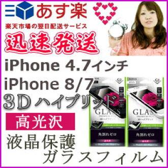 ◆◆◆iPhone8 iPhone7 4.7英寸玻璃胶卷高光泽3D混合0.20mm[LP-I7SFGFFC]