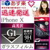 ◆◆◆iPhoneX玻璃胶卷高光泽0.33mm[LP-I8DFG]