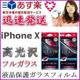 ◆あす楽◆送料無料◆iphoneX ガラスフィルム フルガラス 高光沢 0.33mm【iPhone10】【iphoneX】【iphone】【アイフォン10】【保護】【保護シート】【保護シール】【画面保護】【液晶保護】【02P03Dec16】[LP-I8DFGF]
