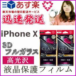 ◆あす楽◆送料無料◆iphoneX ガラスフィルム 3Dフルガラス 高光沢 0.33mm【iPhone10】【アイフォン】【iphoneX】【iphone10】【保護】【保護シート】【保護シール】【画面保護】【液晶保護】【02P03Dec16】[LP-I8DFGFR]
