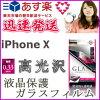 ◆◆◆iphoneX玻璃胶卷高光泽0.33mm[LP-I8FGC]