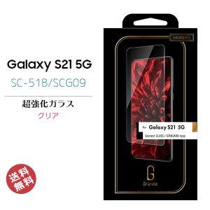 選べる配送 送料無料 Galaxy S21 5G SC-51B SCG09 高品質 液晶 画面 保護 超強化 ガラス フィルム 指紋認証対応 簡単貼り付けキッド付属 クリア ギャラクシーs21 液晶保護フィルム 画面保護 あす楽[G