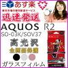 ◆◆◆AQUOSR2 SH-03K SHV42 SoftBank玻璃胶卷满屏保护高光泽0.20mm GLASS PREMIUM FILM[LP-AQPFGF]