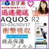 ◆◆◆AQUOSR2 SH-03K SHV42 SoftBank保护膜高光泽高硬度5H bururaitoka打击吸收SHIELD G HIGH SPEC FILM[LP-AQPFLG5HB]